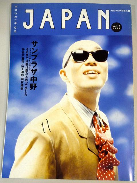 ロッキンオンジャパン・Vol.17。サンプラザ中野、表紙