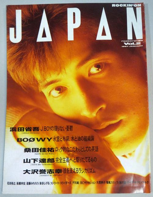 ロッキンオンジャパン2号目・1987年・表紙・花田裕之