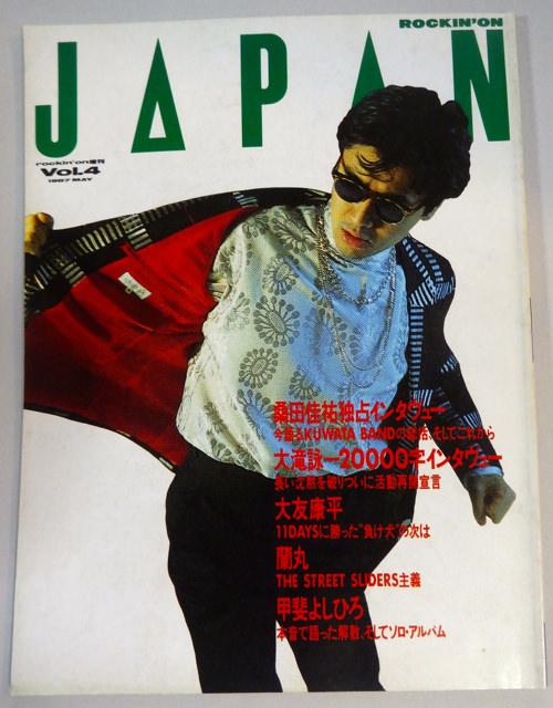 ロッキンオンジャパン・Vol.4。桑田佳祐、表紙