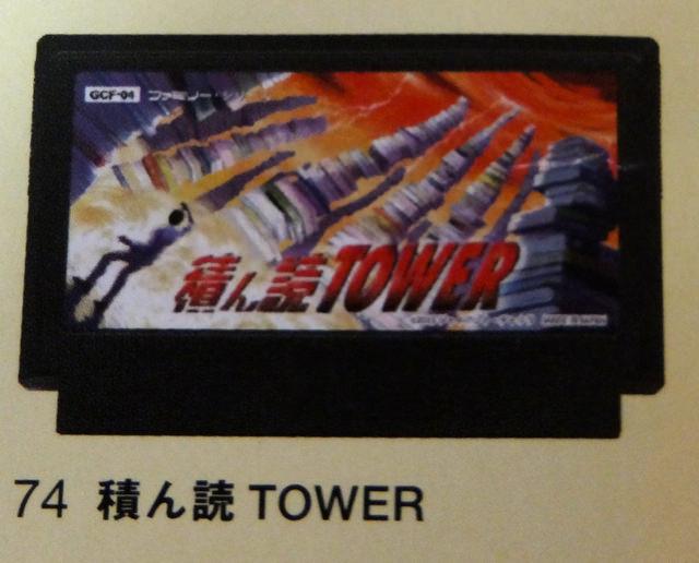 このカセットいいねぇ。積ん読TOWER