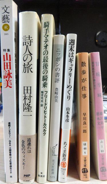 三鷹上々堂で、田村隆一『詩人の旅』早川良一郎『散歩が仕事』フリードリヒ・トールベルク『騎手マテオの最後の騎乗』などの本【読書はおすすめ】