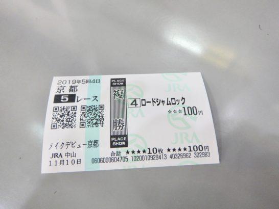 複勝転がしって、最初は500円1000円スタートでも、見栄にドンっと繋がってるところありますから2