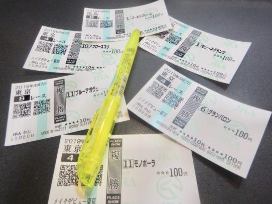 複勝馬券で競馬予想してコツを掴んだと思ったので、三連複フォーメーションを買い始めました