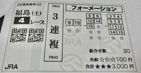馬券の買い方が3連複3連単など2つ3つ繋げる馬券の買い方されてるから?