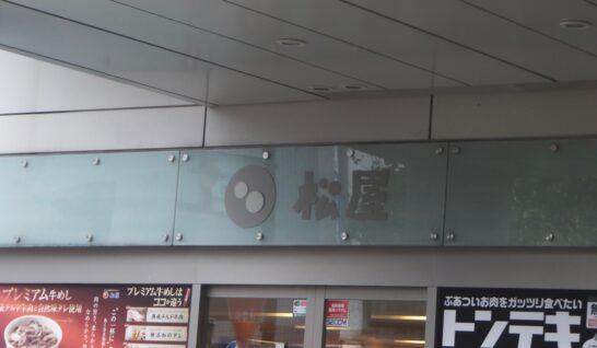 松屋のタッチパネル式券売機、もやもやするわー。バイトに使い方、注文方法、聞くのも悪いし