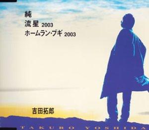 『流星/吉田拓郎』カバー/ハルカトミユキのYouTube動画がとてもいい、おすすめ。アコースティックギターで弾き語り【カラオケ・好きな曲】