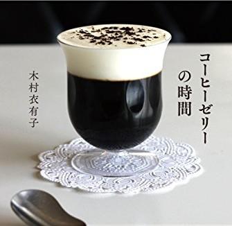 『コーヒーゼリーの時間/木村衣有子』感想。喫茶店、カフェに行きたくなるおすすめ本。作り方もお店によって違う。東京千歳船橋・堀口珈琲気になる【読書】