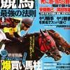 武士沢友治騎手を2号連続で掲載する「競馬最強の法則」に拍手。馬券的な得意コース、得意先厩舎、夏の狙い目、ブッシーデー。ジョッキー定点観測法