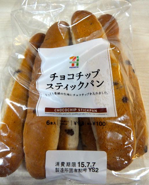 チョコチップスティックパン。セブンやローソン、コンビニで買える小腹がすいたときにおすすめ。うまい美味しいパン。食べ方やカロリー気にするネタ