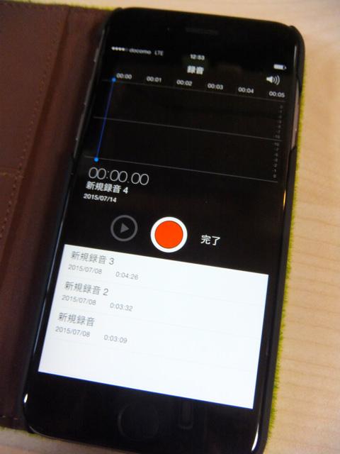 iPhoneアプリ、ボイスメモを使い一人カラオケ・ヒトカラを録音。スマホにボイスレコーダー?音質そこそこ。練習、確認用におすすめ