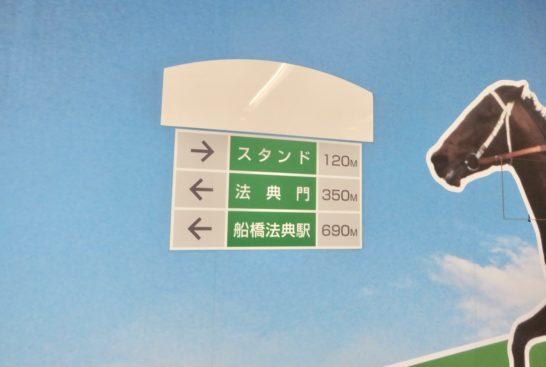 武士沢騎手で、馬券、どうにかこうにか……取りたいもので……