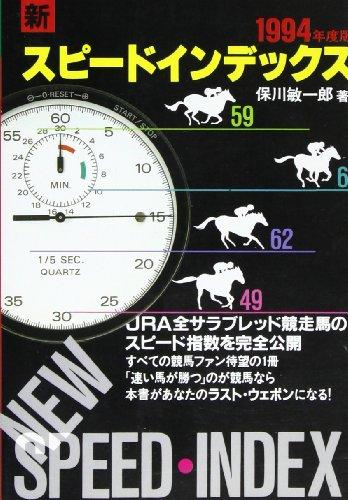 中央競馬(JRA)・地方競馬の予想にスピード指数などを使ったことがない話。作り方や出し方の方程式、理論に興味はあるが自作しようと思ったこともない