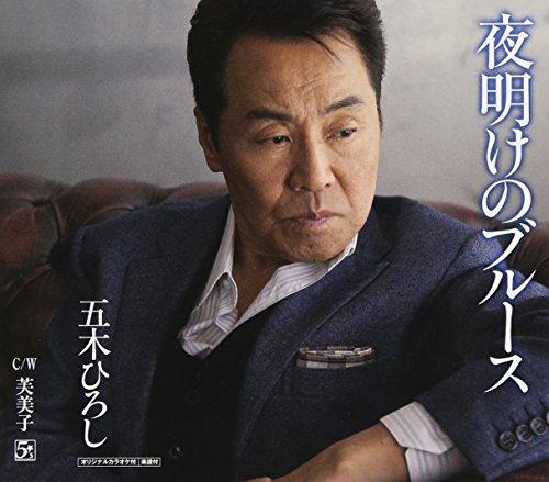 夜明けのブルース/五木ひろしのYouTube動画を見てカラオケで歌うほどハマった。松山〜。作詞作曲・レーモンド松屋。紅白で歌われてたとは…