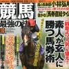 小林弘明氏(風の馬券師・投資家)の競馬予想TV回収率3冠王インタビューが面白かった。動画や映像を細かく見る所に当たる狙い目あり【指数の達人】