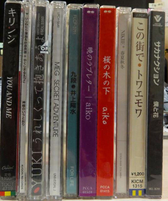 渋谷センター街ブックオフで、aiko『暁のラブレター』『桜の木の下』サカナクション『僕と花』井上陽水『九段』トワエモワ『この街で』などのCD