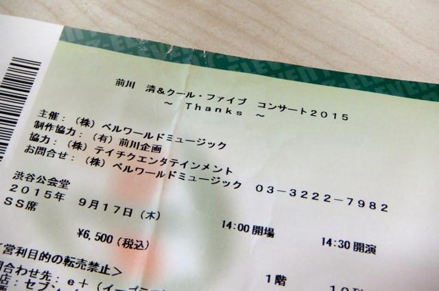 前川清&クールファイブコンサート2015・昼の部を渋谷公会堂まで観に行って来た。あの歌い方を生で見ました。息子さん登場。嗚呼、カラオケに行きたい