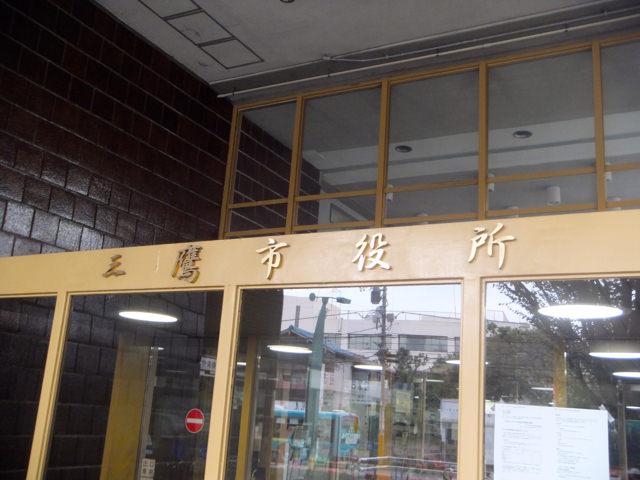 三鷹市役所入口