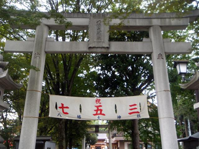 三鷹 八幡神社 鳥居