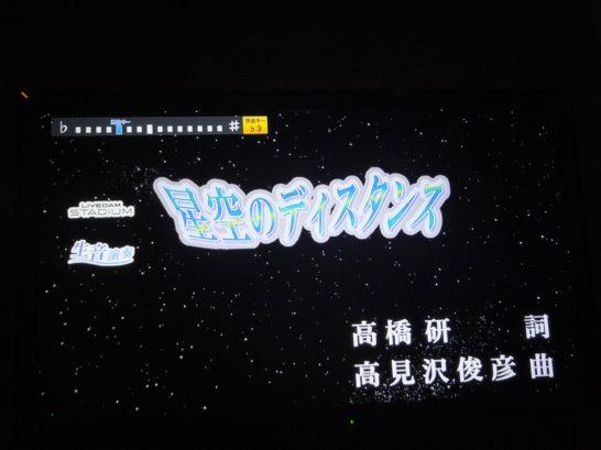 星空のディスタンス/アルフィー