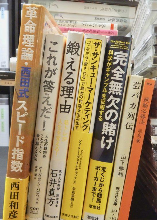 心理学的に仕事恋愛に面白いところ読書1000冊なんじゃ? 読書1000冊