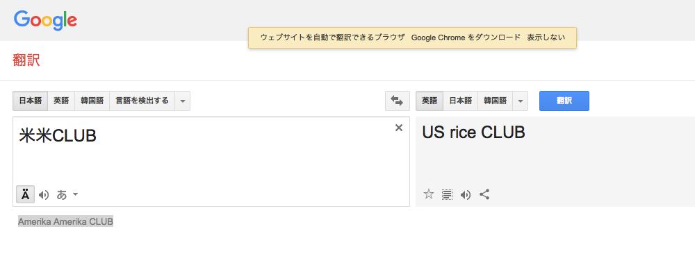 Google翻訳で、米米CLUBと訳してみたら…。おもしろ、意味不明?おかしい?(日本語から英語)【ネタ】。機械学習したら、歌い出したりして(ないない)