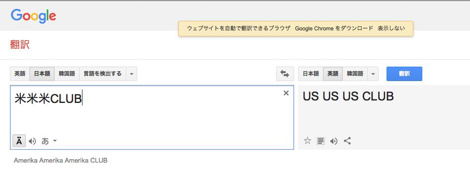 米米米CLUBとGoogle翻訳
