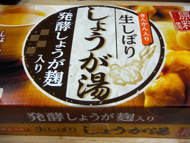 生姜湯にダイエット効果があればと市販のものを飲みはじめた。体温あがるが、薄いので無農薬パウダーを入れて飲んでるという話