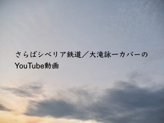 さらばシベリア鉄道/大滝詠一カバーのYouTube動画