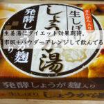 生姜湯にダイエット効果期待。市販+パウダーアレンジして飲んでる