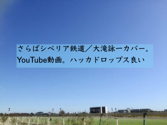 さらばシベリア鉄道/大滝詠一カバー。YouTube動画。ハッカドロップス良い