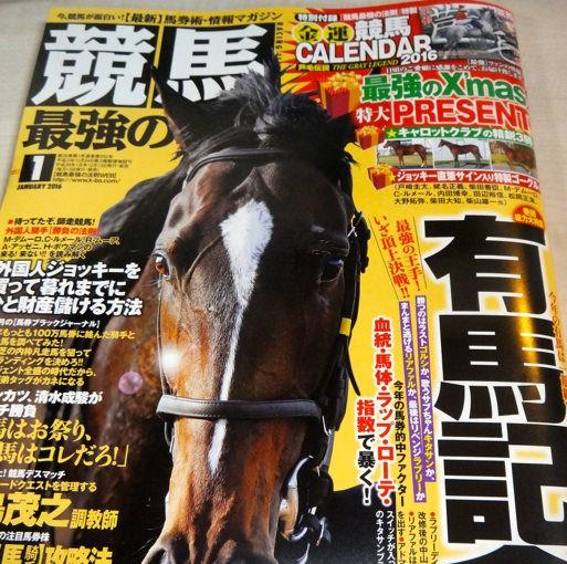 馬券雑誌・競馬最強の法則2016.1発売。カレンダーが毎年楽しみで楽しみで…。今年は芦毛伝説。ゴールドシップ、ホワイトストーン、ビワハヤヒデ…