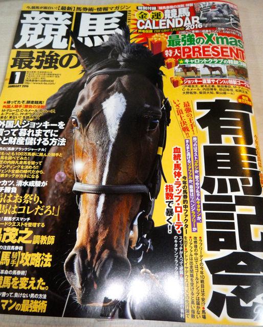 カレンダーは、雑誌・競馬最強の法則の付録を使ってます