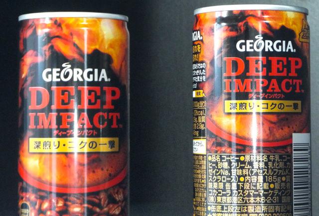 競馬好きなので、ジョージア・ディープインパクトという缶コーヒーを飲んでみた。伝説の飛ぶ脚質で圧勝できるかな、馬券で
