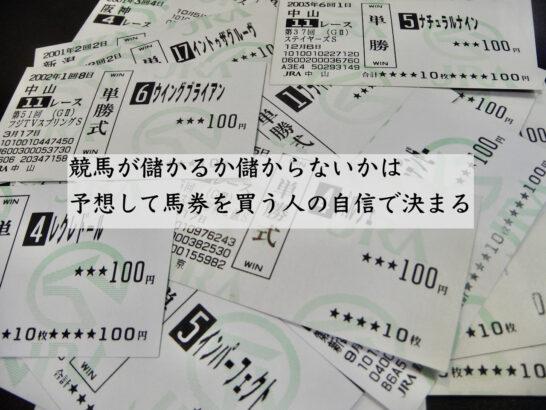 競馬が儲かるか儲からないかは予想して馬券を買う人の自信で決まる