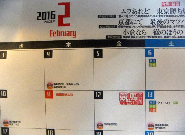 馬券予想雑誌、競馬最強の法則の発売日は、毎月13日。月刊誌でございます。カレンダー見てたけど、コンビニで勘違いの巻