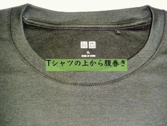 Tシャツの上から腹巻き