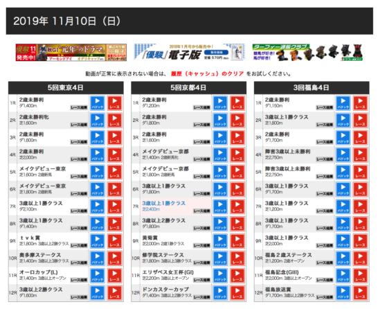 JRAレーシングビュアー2