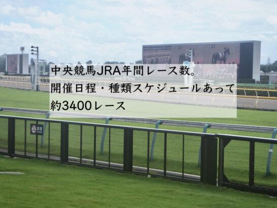 中央競馬JRA年間レース数。開催日程・種類スケジュールあって約3400レース