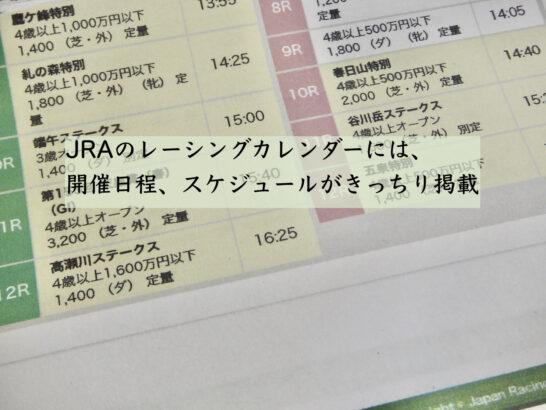 JRAのレーシングカレンダーには、開催日程、スケジュールがきっちり掲載