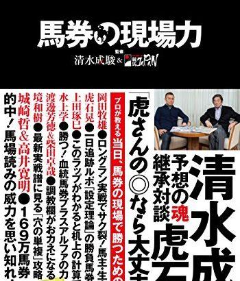 清水成駿さんの名言から競馬予想家・馬券師の上手さを考えてみる。ギャンブルだからこそ、一生懸命勉強したら…、プロってもんだろう