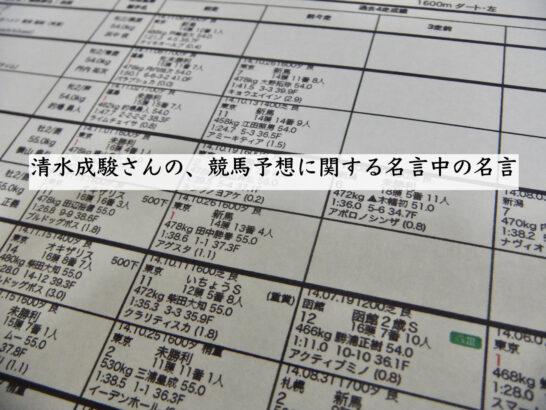 清水成駿さんの、競馬予想に関する名言中の名言