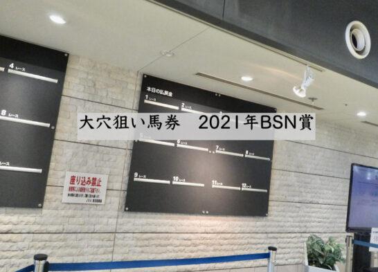 大穴狙い馬券 2021年BSN賞