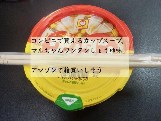 コンビニで買えるカップスープ、マルちゃんワンタンしょうゆ味。アマゾンで箱買いしそう