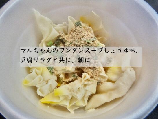 マルちゃんのワンタンスープしょうゆ味、豆腐サラダと共に、朝に
