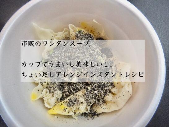 市販のワンタンスープ。カップでうまいし美味しいし、ちょい足しアレンジインスタントレシピ