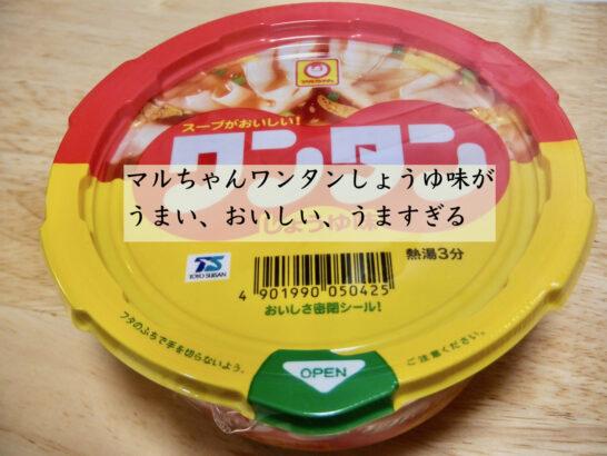 マルちゃんワンタンしょうゆ味がうまい、おいしい、うますぎる