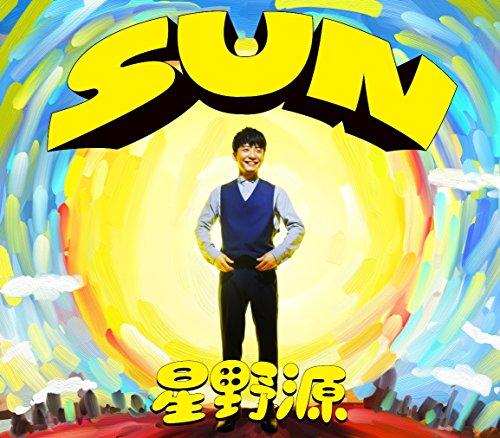 カラオケで『SUN/星野源』を一番歌ったと思う、2016。キー、音域高いのだけど…。PVのダンサーの振り付けものまねはしてないぞ、たぶん