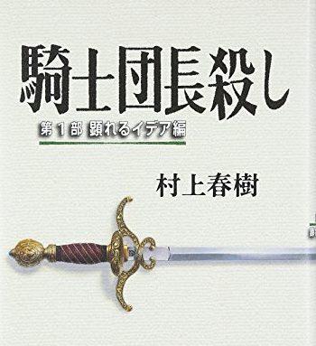 村上春樹の小説『ノルウェイの森』を110回読んだあの人は、新刊『騎士団長殺し』を買ったのだろうか。考察したり評価して何回読むんだろう