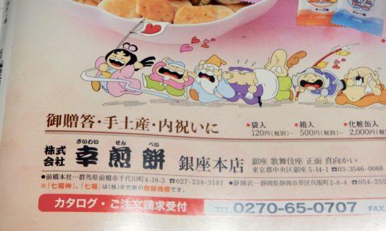 幸煎餅というおせんべい屋さんの広告を見てて……