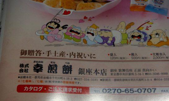 幸煎餅というおせんべい屋さんの広告